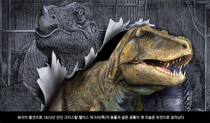 공룡을 재정의하는 새로운 화석