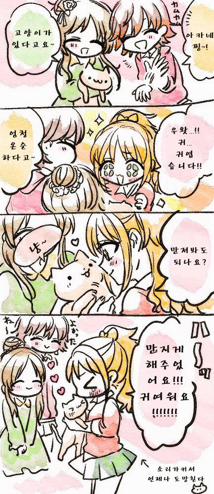 [신데]포지패와 고양이, 142's 만화, 텐로쿠 린노노