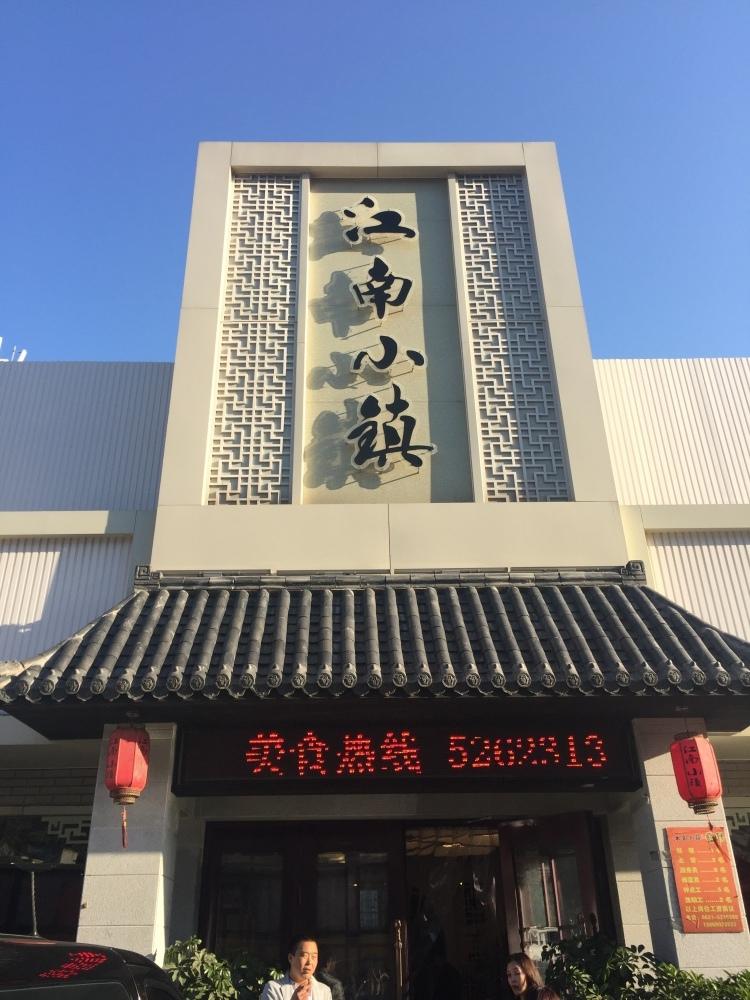 [웨이하이 맛집] 江南小镇