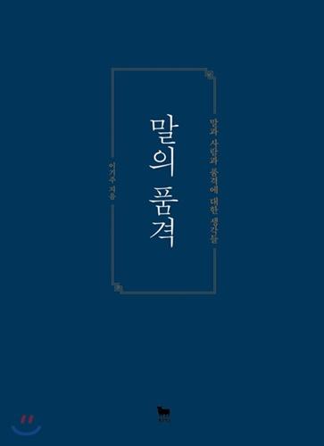 말에서 느껴지는 품위 - 말의 품격(이기주/황소북스/20..
