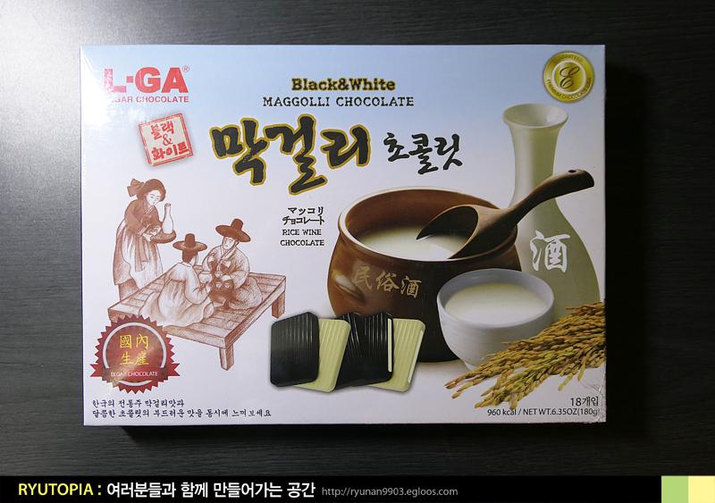 2018.5.26. 블랙&화이트 막걸리 초콜릿(엘가초..