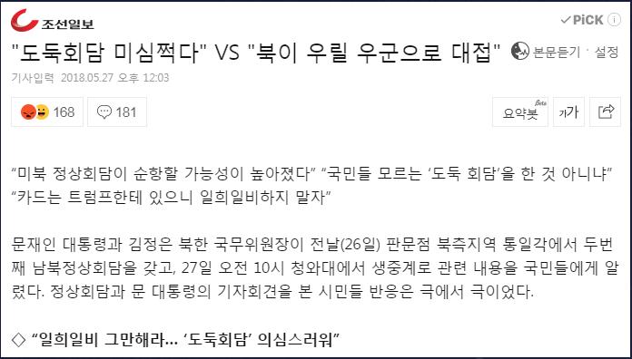 """""""도둑회담 미심쩍다""""는 조선일보에 네티즌 """"도둑은 .."""