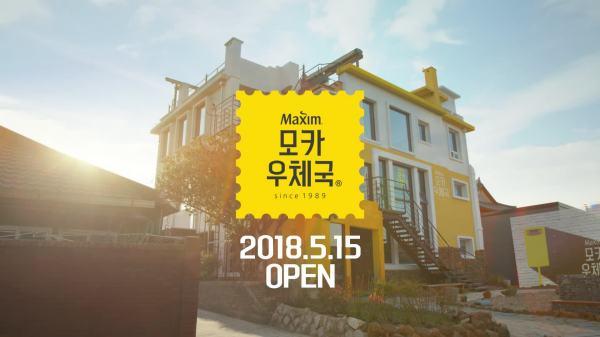 맥심 모카우체국 오픈 (feat. 모카사진관)
