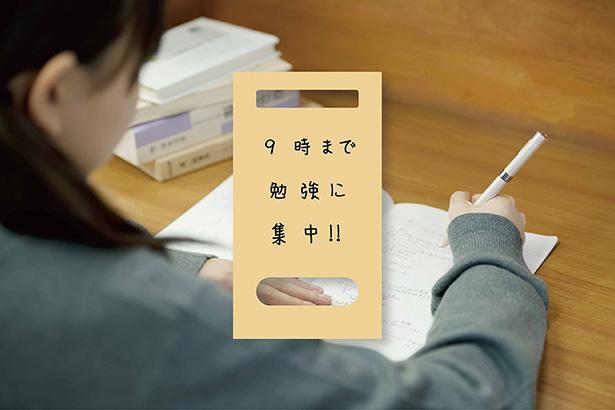 스몸비를 막아주는 포스트잇, 스마호시마센(スマホシマ箋)