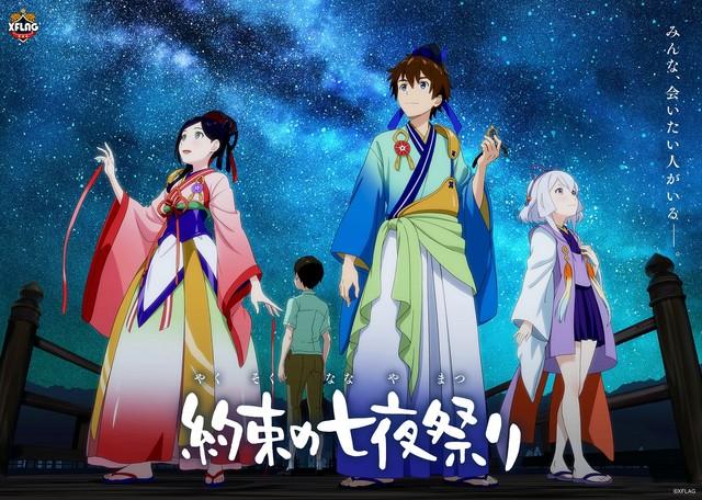 애니메이션 '약속의 칠석축제' 2018년 7월 7일 유튜브에..