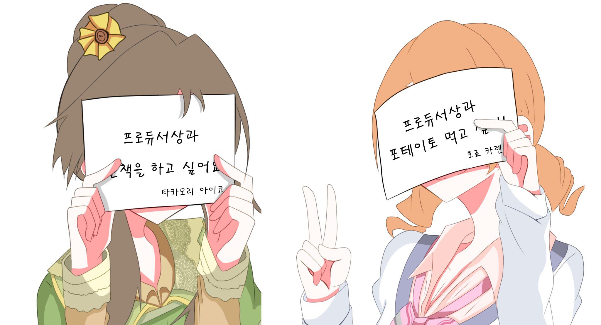 [신데]아이코와 카렌의 바람