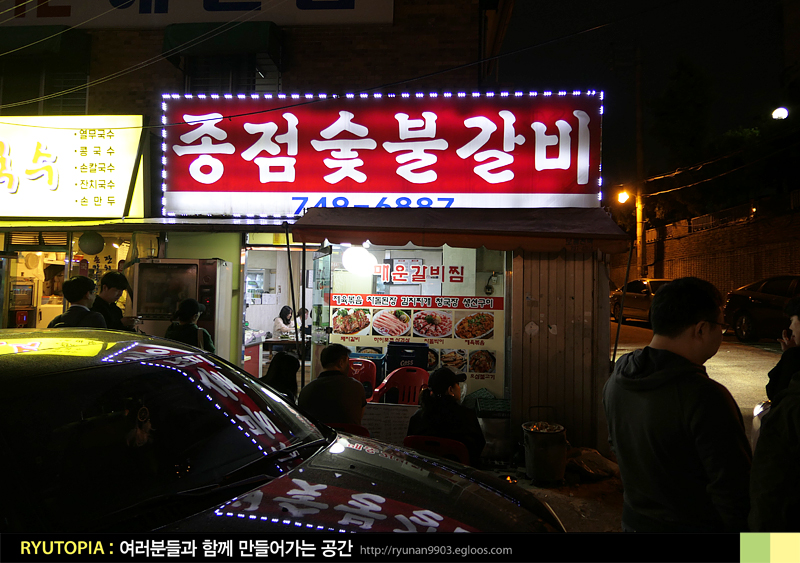 2018.6.16. 종점숯불갈비(보광동) / 한국 출장 온..