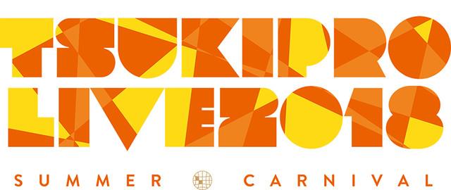 이벤트 'TSUKIPRO LIVE 2018 SUMMER CARNIVAL..