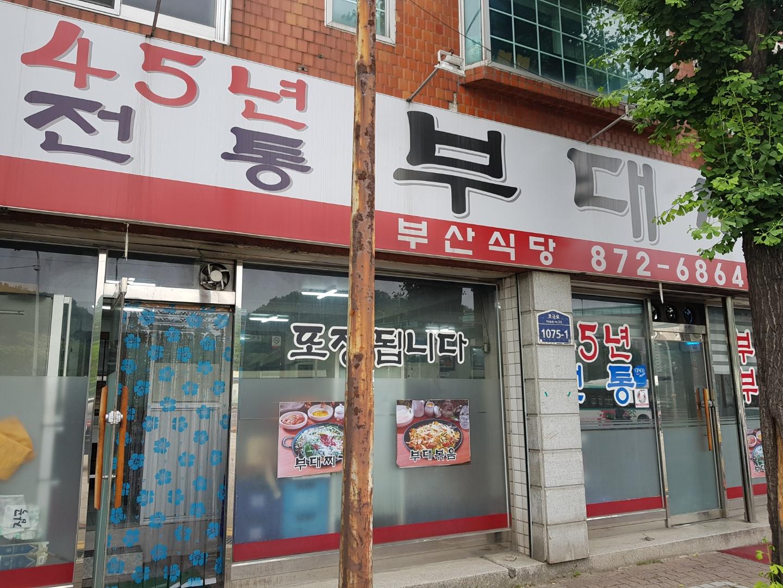 [의정부/가능동] 숨겨진 부대볶음 맛집! 부산식당