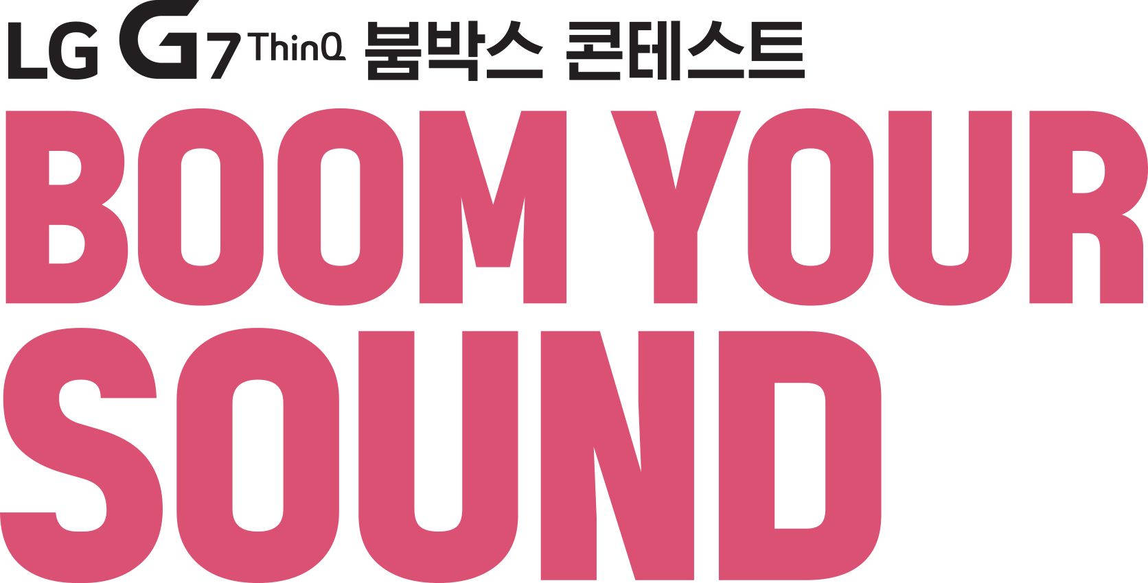 LG G7 씽큐, 붐박스 콘테스트 개최
