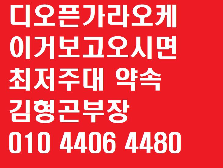 강남역 가라오케추천은 디오픈가라오케 강남가라오..