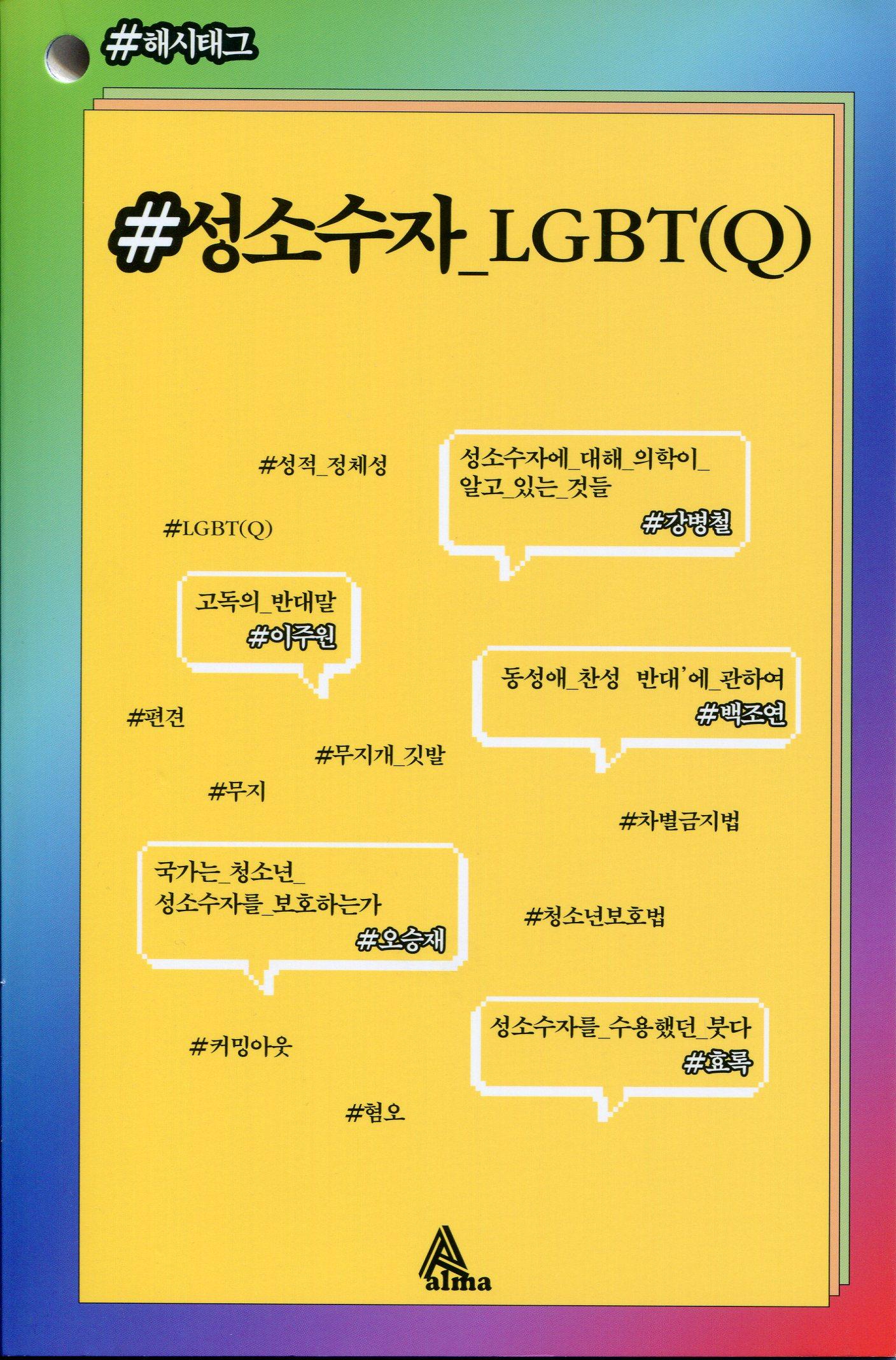 #성소수자_LGBT(Q)