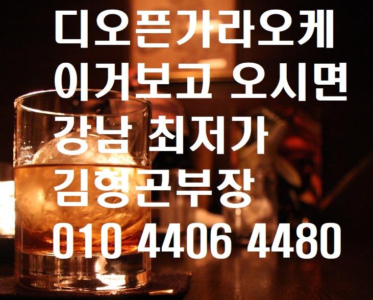 강남가라오케 디오픈가라오케 강남역회식장소추천..