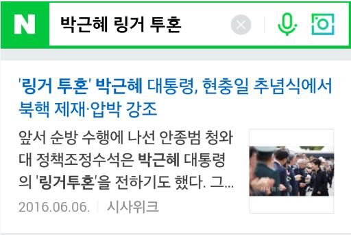 박근혜의 링거 투혼 vs 문 대통령의 감기몸살