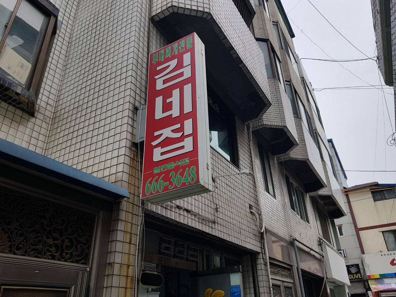 [평택/송탄] 정말 진한 부대찌개! 김네집