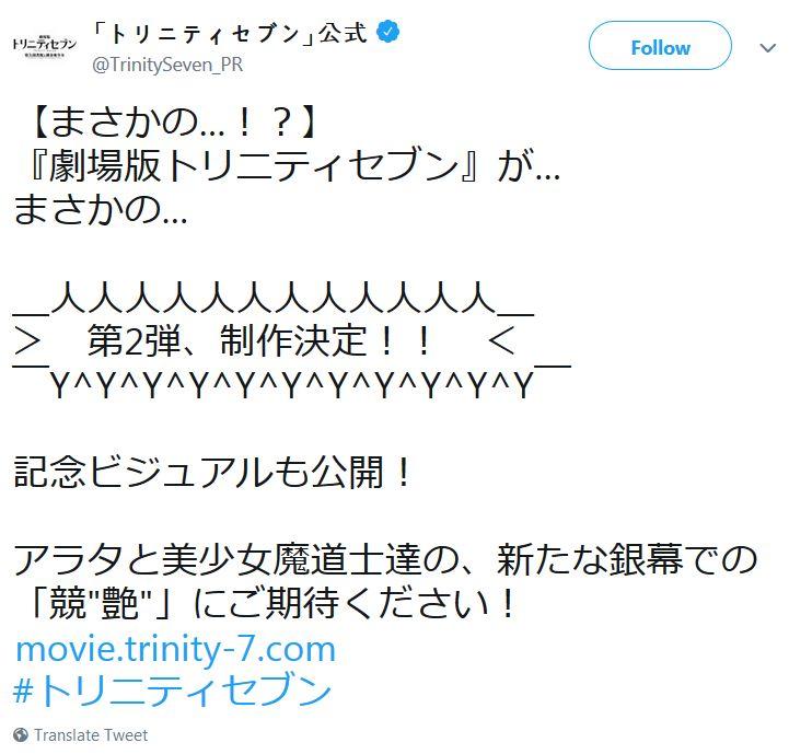 애니메이션 '트리니티 세븐' 극장판 제 2탄 제작 결정