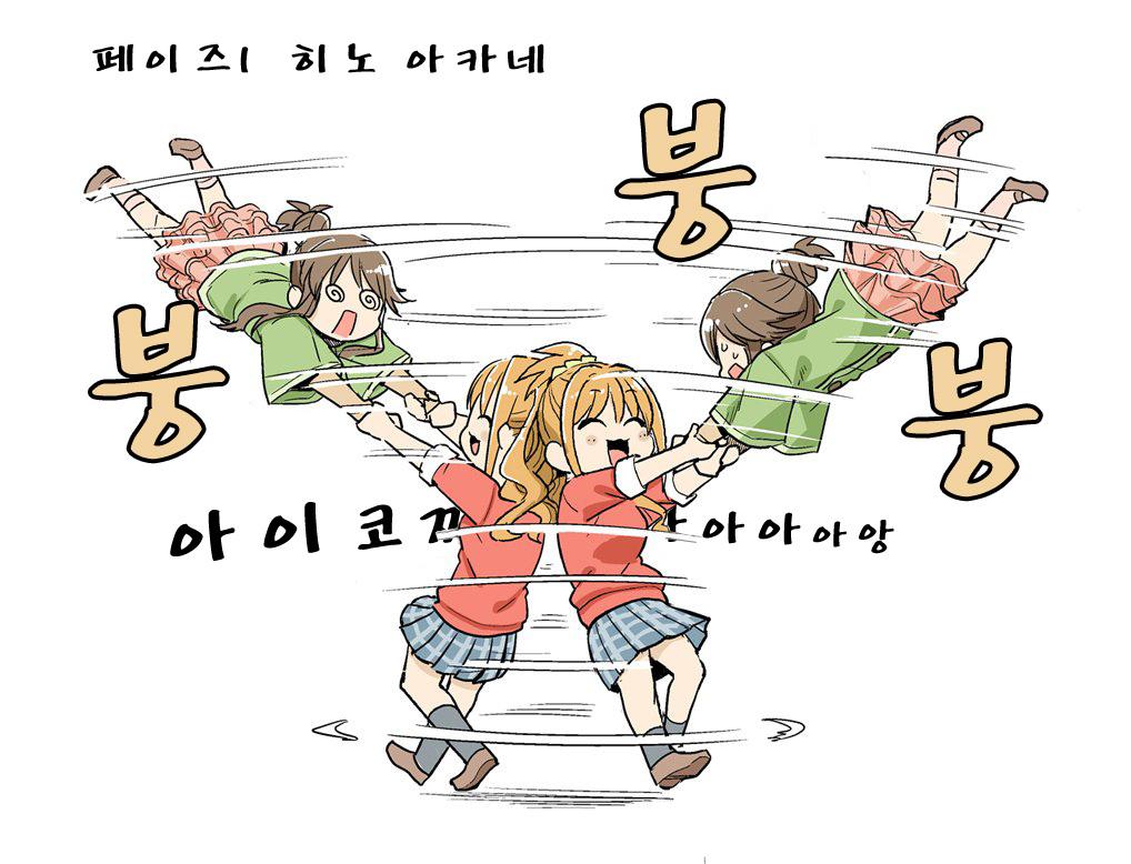 [신데]아이코의 수난