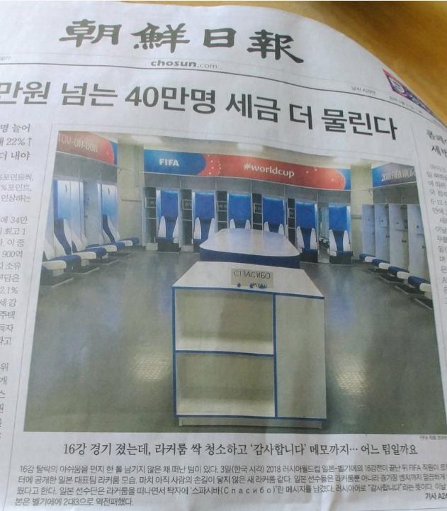 일본 띄우려다 국제적으로 망신당한 조선일보