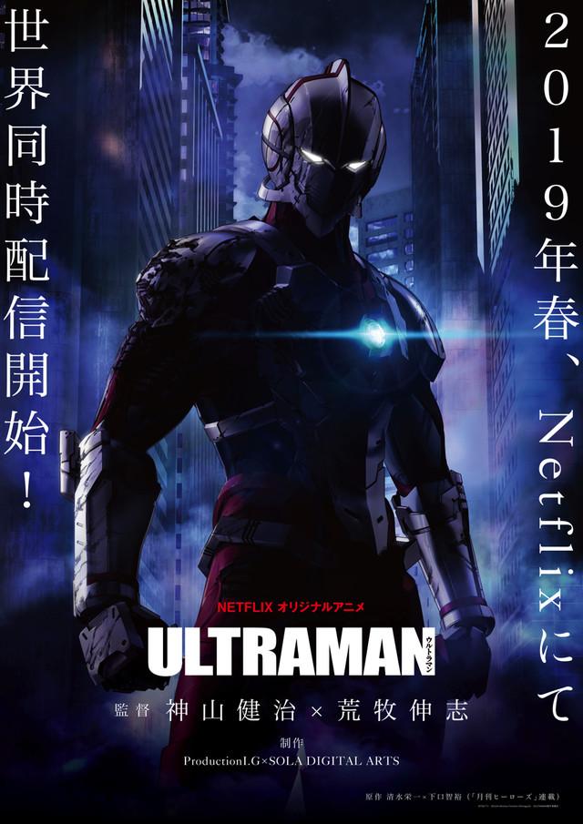 풀 3DCG 애니메이션 'ULTRAMAN'는 2019년 봄에 넷..