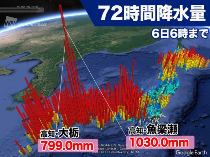 일본에 폭우와 열도를 뒤덮은 구름
