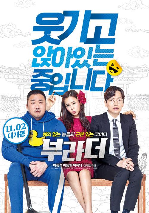 부라더 [The Movie]