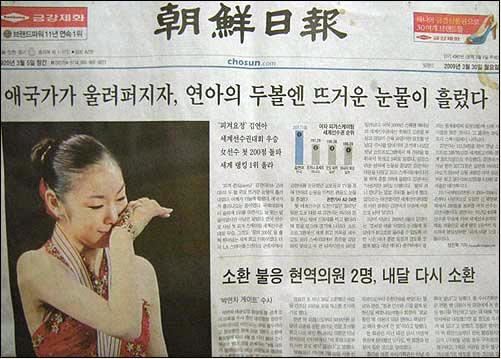 조중동문의 '김연아 띄우기'에서 수상한 냄새가..