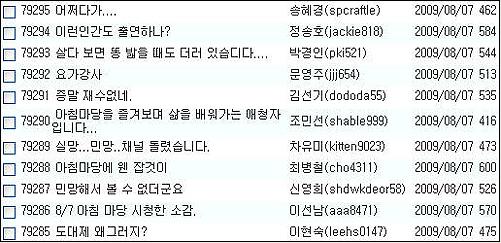 <무한도전> '염마에', KBS <아침마당>에서..