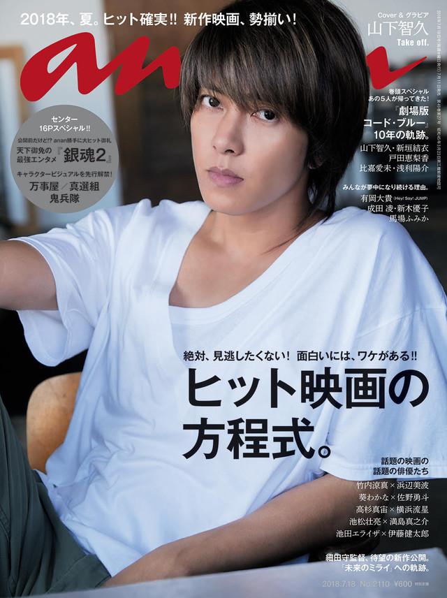 2018년 7월 11일에 발매되는 anan에는, 실사 영화 '은혼..
