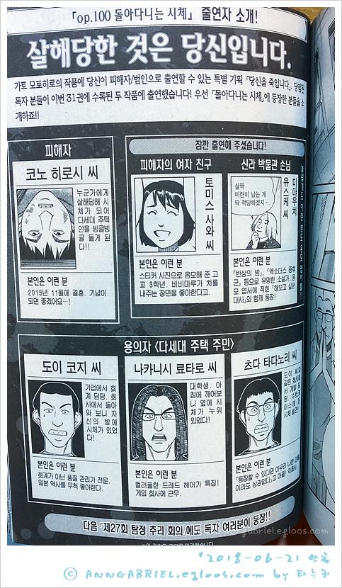 [C.M.B. 박물관 사건목록] 카토우 모토히로, 31권