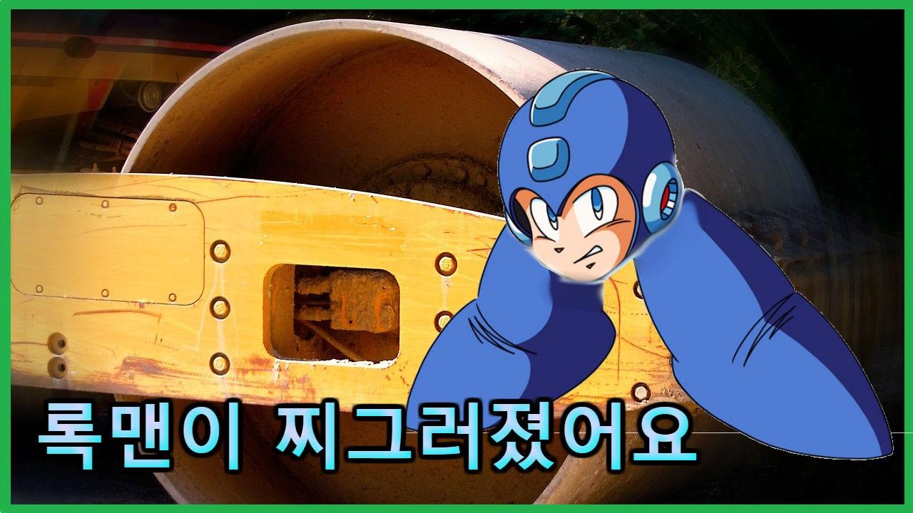 천하제일 록맨 제작자 대회에 참가해봤습니다 6 - 세..