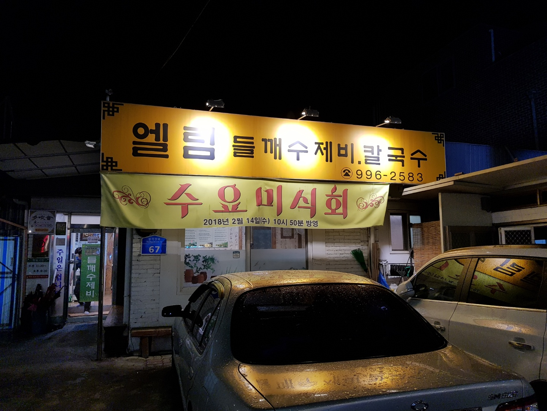[강북/인수동] 들깨폭탄! 엘림들께수제비칼국수