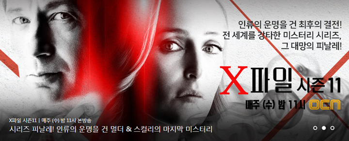 엑스 파일 시즌(The X-Files Season) 11, O..