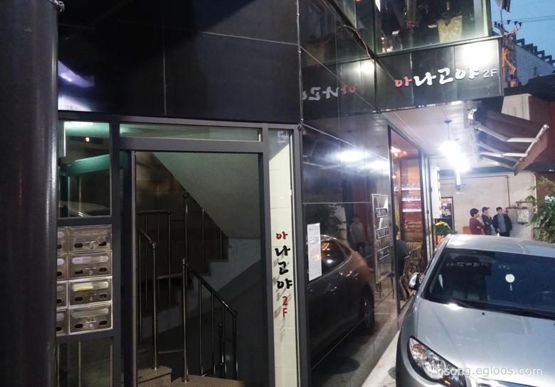 [논현역/논현동] 아나고야 – 민어 코스