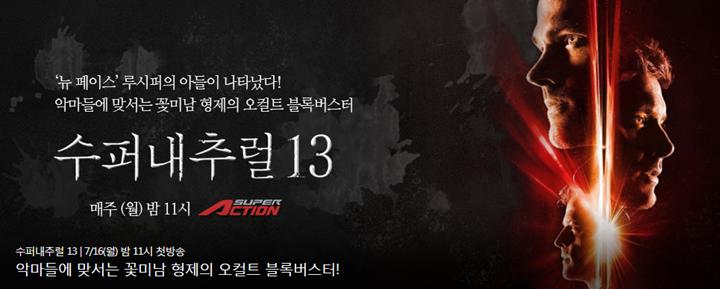 미드 `수퍼내추럴` 시즌 13, 수퍼액션에서 방영 ..