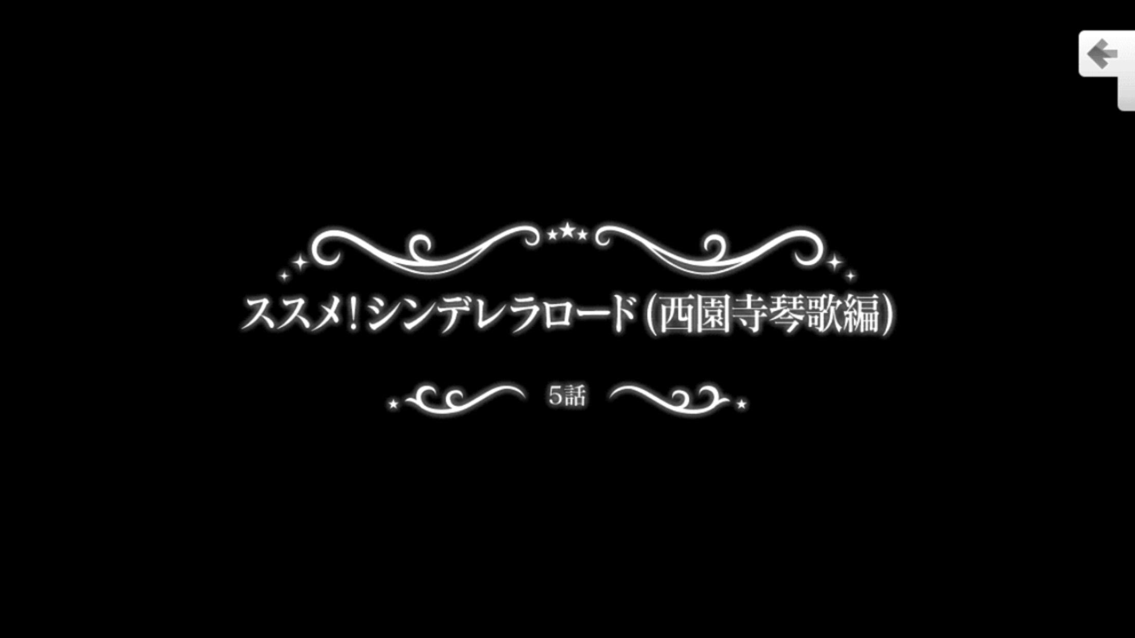 2018. 7. 나아가라! 신데렐라 로드: 사이온지 코토카 ..