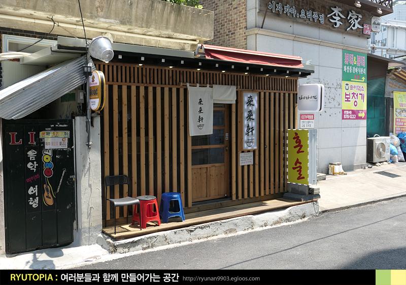 2018.7.18. 라이라이켄(서울대입구 - 행운동) / ..