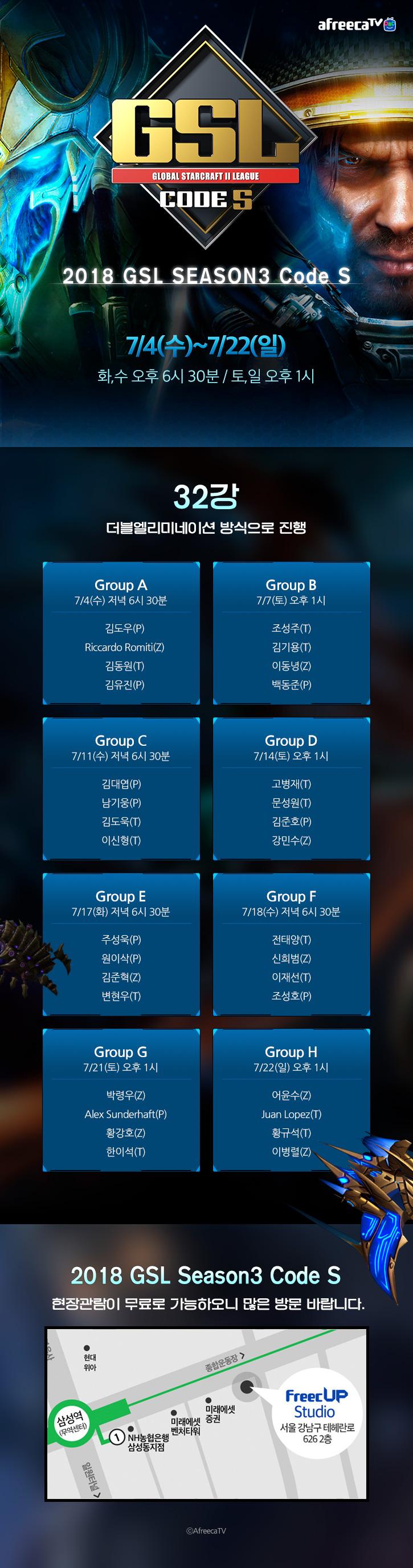 2018 GSL 시즌3 테란 리포트 그룹 E조