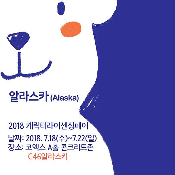 <알라스카 Alaska> 2018 캐릭터라이센싱페어 전시