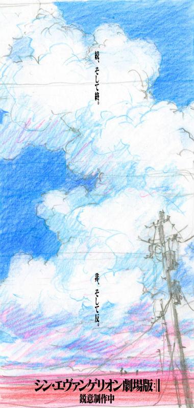 '신 에반게리온 극장판'의 특보가 일본 전국의 극장에..