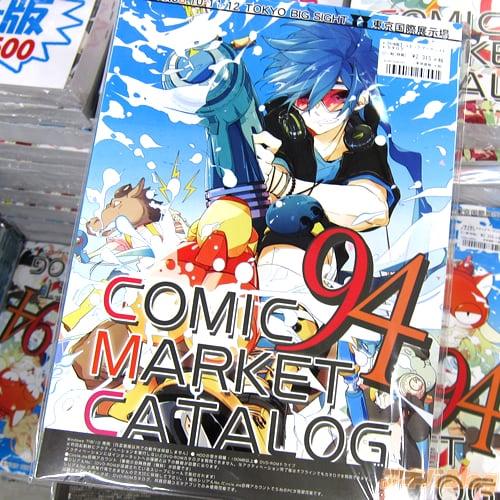 코믹마켓94 DVD-ROM판 카탈로그가 발매되었답니다.