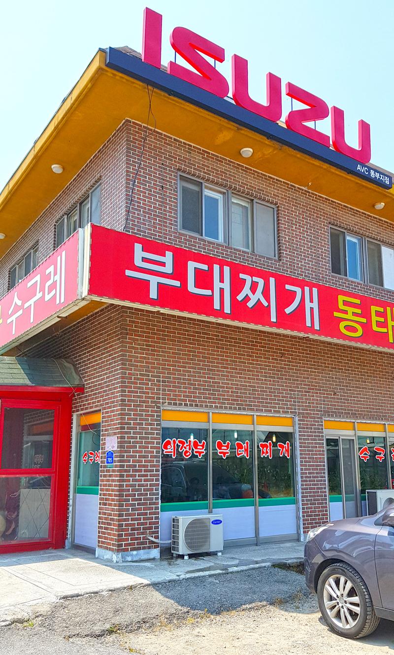 (남양주) 허파찌개도 있었던 허파수구레