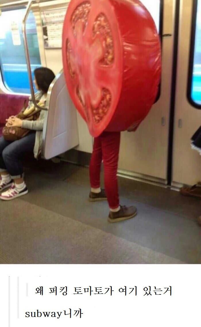 지하철에 토마토가 나타난 이유!!