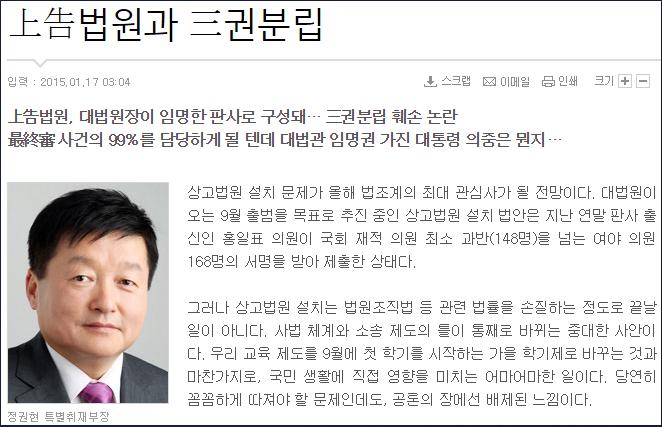 """""""언론과 사법의 불륜""""...조선일보 문건의 경우"""