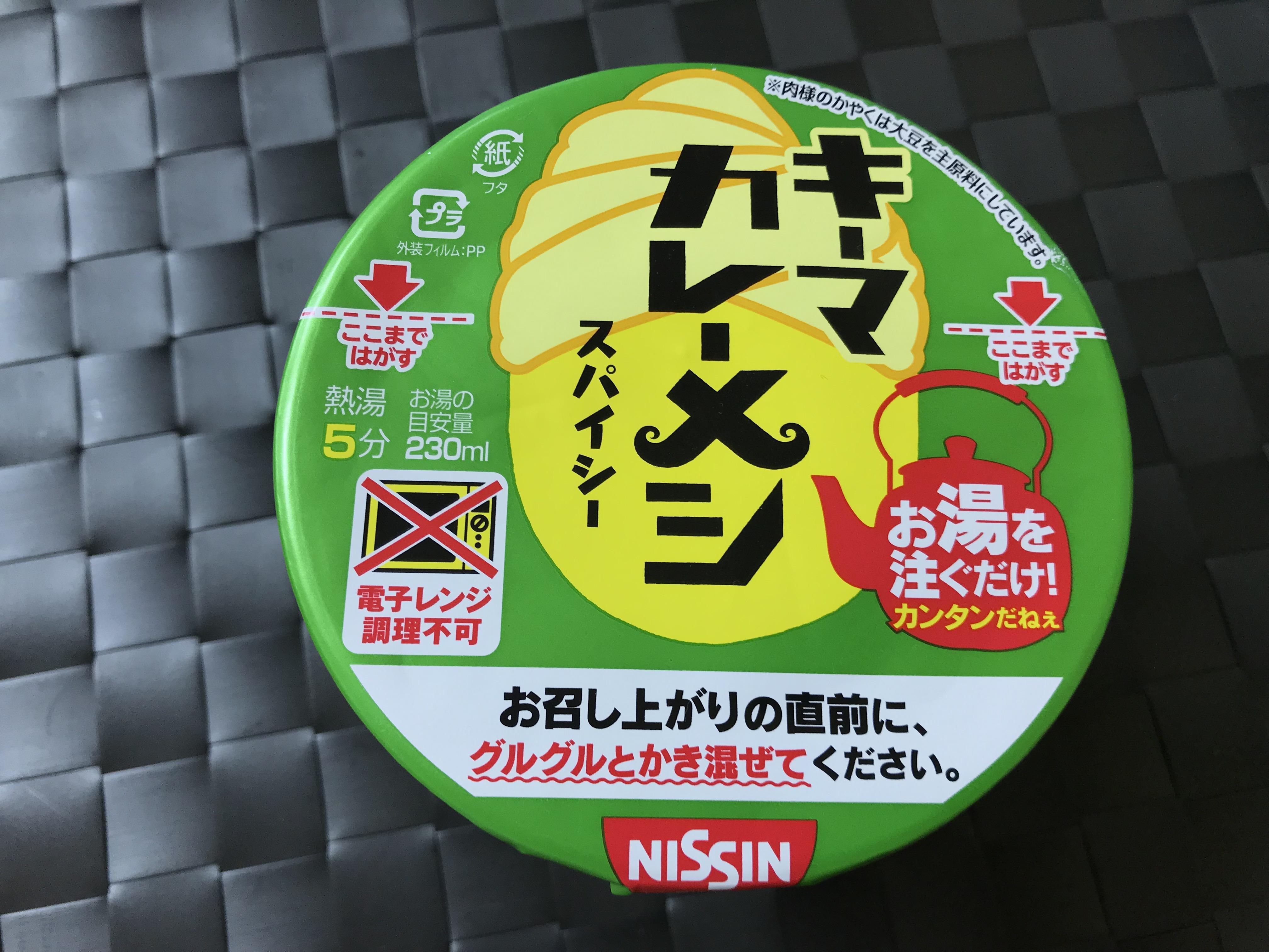 간편하게 먹는 카레밥, [닛신]キーマ カレーメ..