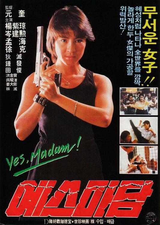 예스 마담 (皇家師姐, 황가사저, 1985)