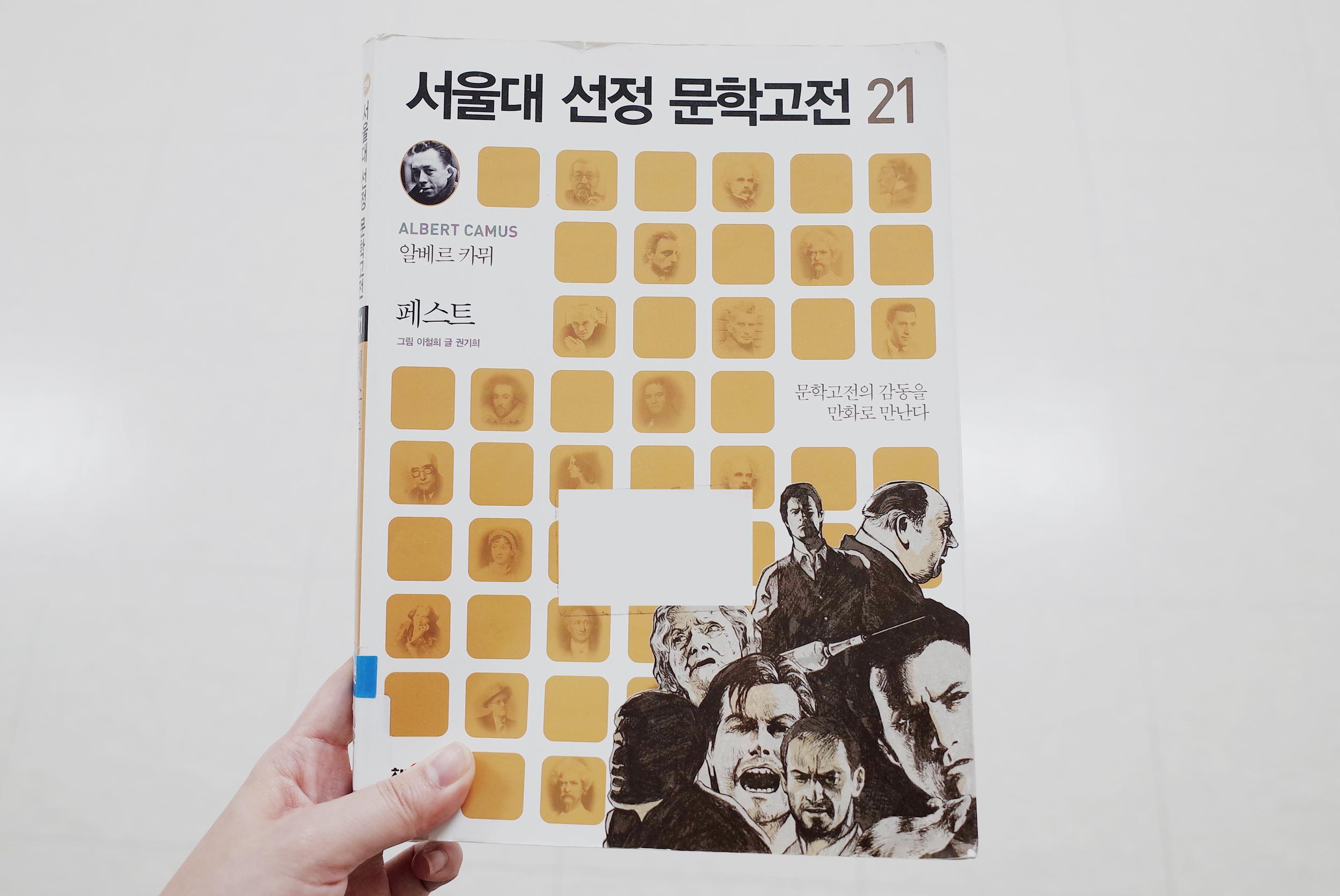 문학고전의 감동을 만화로 만난다 / 페스트