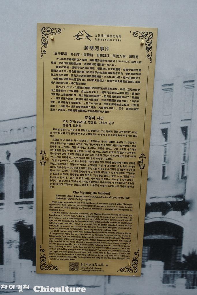 대만타이중 독립열사 조명하사건 기념안내판 현장사진들