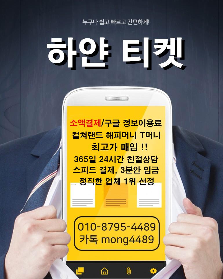 하얀티켓 010-8795-4489 소액결제, 컬쳐랜드,해피머니