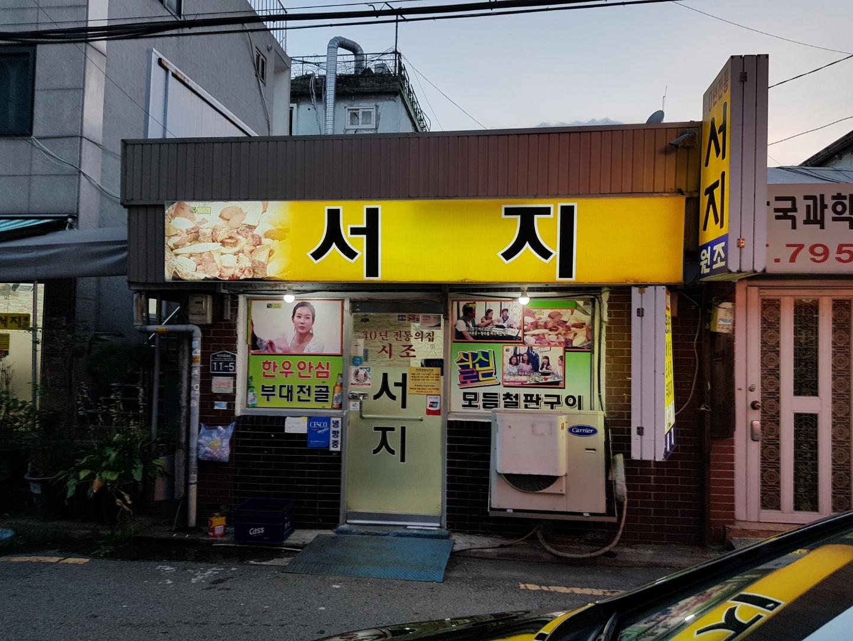 [용산/남영동] 추억의 음식, 서지스테이크