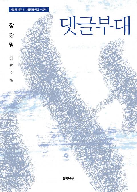 댓글부대 by 장강명
